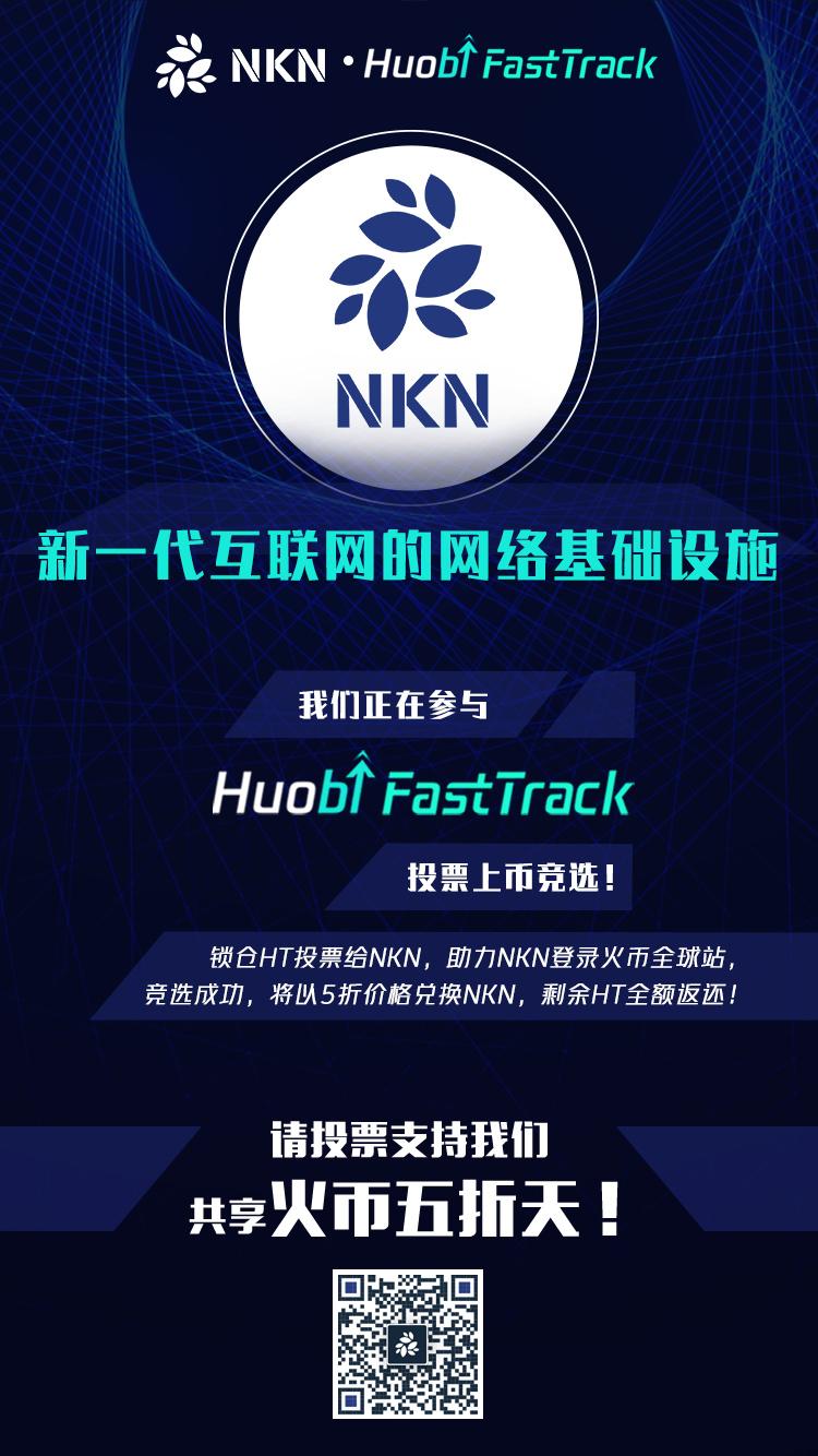 Huobi-FastTrack_Chinese_poster