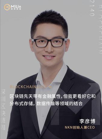 NKN在深圳区块链周发表对新基建的看法